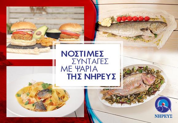 Συνταγές με Ψάρια Νηρεύς