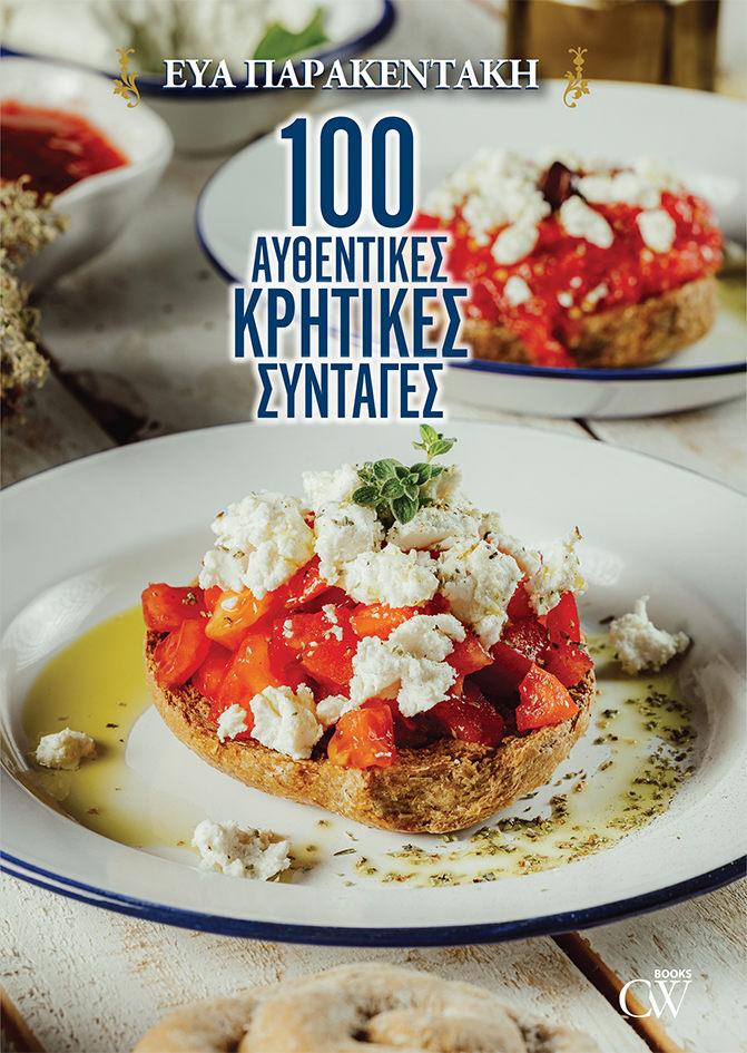 100 αυθεντικές κρητικές συνταγές